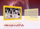 زنان و آمادگی در جهاد و شهادت