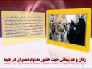 زنان و همپیمانی جهت حضور مداوم همسران در جبهه