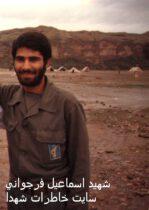 خاطره ای از شهید اسماعیل فرجوانی