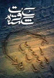 فصل دوم – سکوت شکسته خاطرات حاج محمود پاک نژاد-کربلای ۴ قسمت سی و پنجم