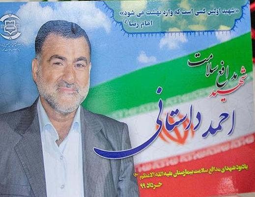 شهید احمد داستانی