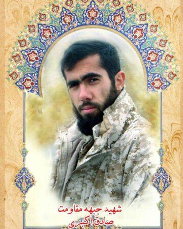 خاطره ای از شهید صادق عدالت اکبری