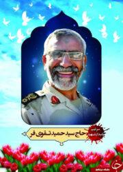 خاطره ای از شهید حمید تقویفر