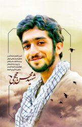 خاطرات شهدا – شهید محسن حججی