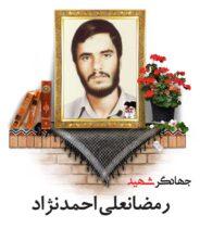 خاطره ای از شهید رمضانعلی احمدنژاد