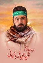 خاطره ای از شهید مجید قربانخانی